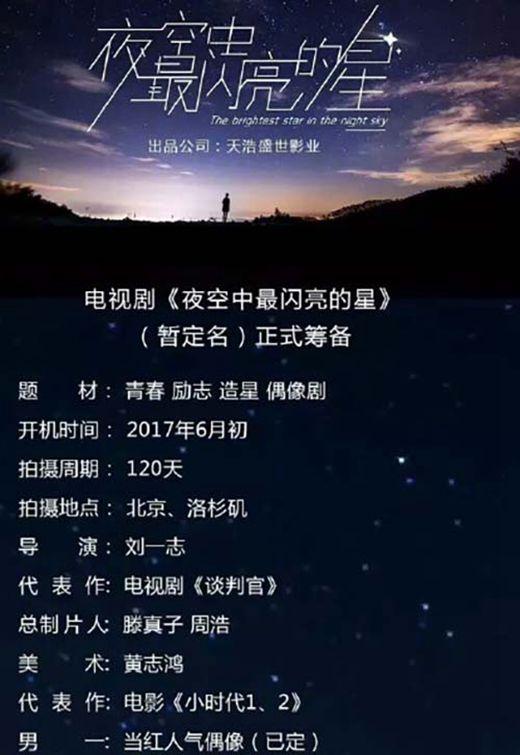 夜空中最闪亮的星男主定黄子韬_WWW.66152.COM