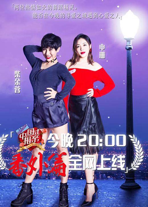 中国式相亲番外篇播出了吗_WWW.66152.COM