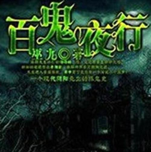 十大恐怖灵异小说排行_WWW.66152.COM