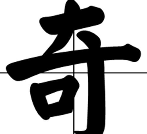 世界十大奇人奇事_WWW.66152.COM
