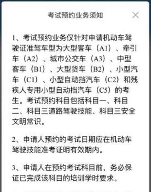 怎么在网上预约科目一考试?_WWW.66152.COM