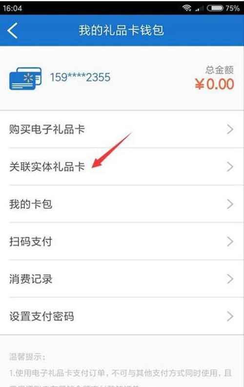 沃尔玛GIFT礼品卡如何在线上使用_WWW.66152.COM