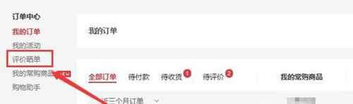 如何在电脑网页版京东评价晒单_WWW.66152.COM