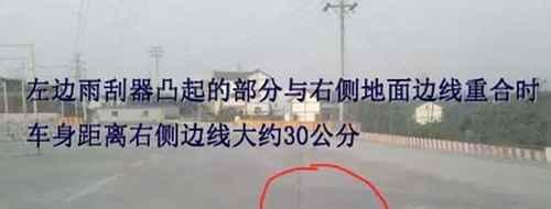 靠边停车30公分技巧_WWW.66152.COM