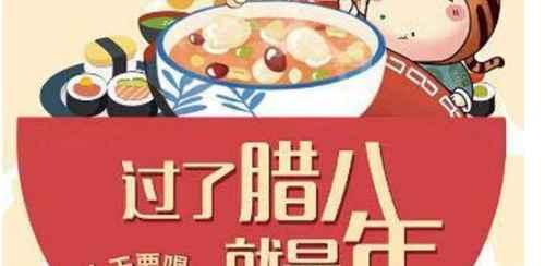 腊八节祝福语_WWW.66152.COM