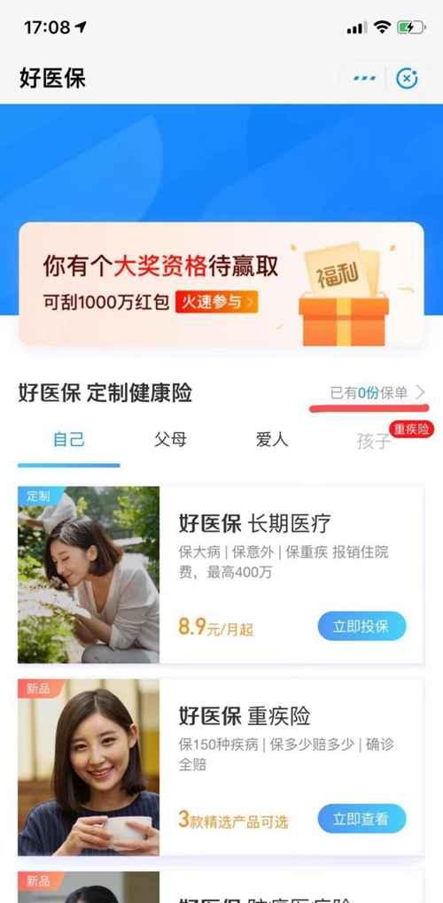 怎么退保支付宝好医保_WWW.66152.COM