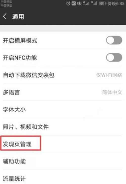 怎么关闭微信朋友圈_WWW.66152.COM