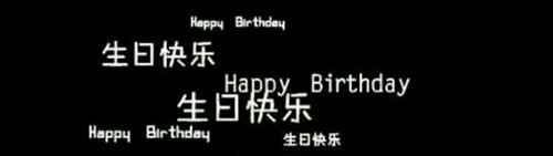 祝自己生日快乐的句子有哪些?_WWW.66152.COM