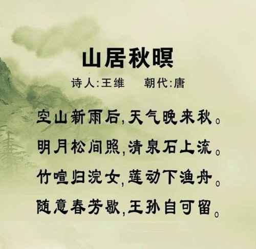 《山居秋暝》的写作背景是什么?_WWW.66152.COM