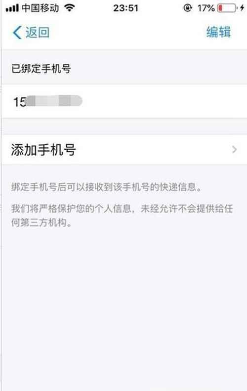 如何使用电话号码查快递_WWW.66152.COM