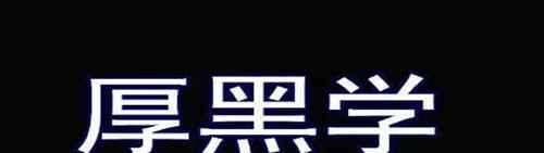 厚黑学的精髓是什么?_WWW.66152.COM