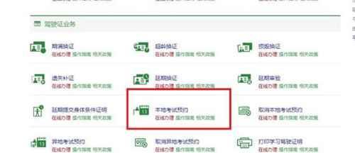广东省怎么网上预约驾照科目三考试_WWW.66152.COM
