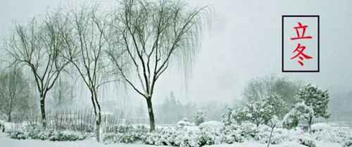 立冬和冬至有什么区别?_WWW.66152.COM