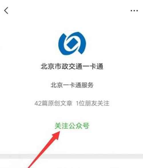 如何用手机给北京公交一卡通充值_WWW.66152.COM