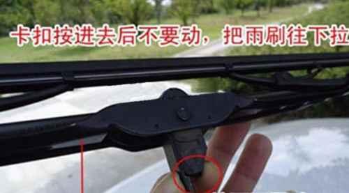 如何拆卸安装汽车雨刮器_WWW.66152.COM