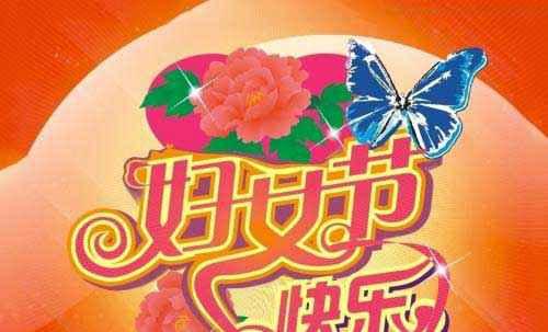 关于三八妇女节的诗词有哪些?_WWW.66152.COM