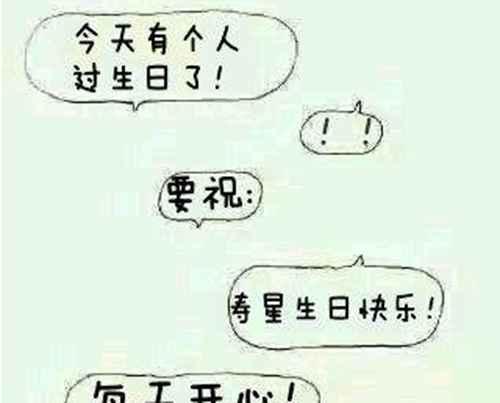 逗比搞笑生日祝福语_WWW.66152.COM