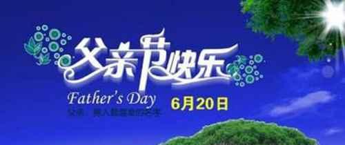 父亲节如何发祝福短信_WWW.66152.COM