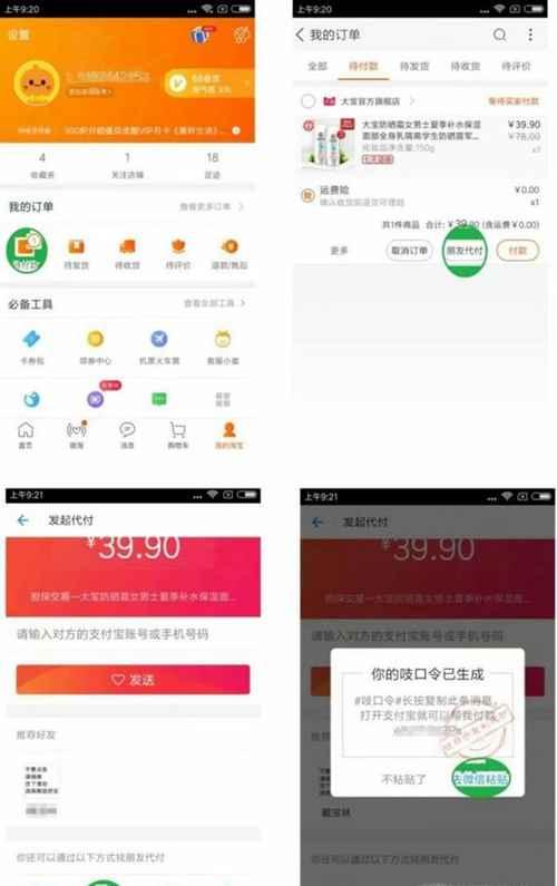 淘宝购物怎样用微信付款?没绑定银行卡_WWW.66152.COM