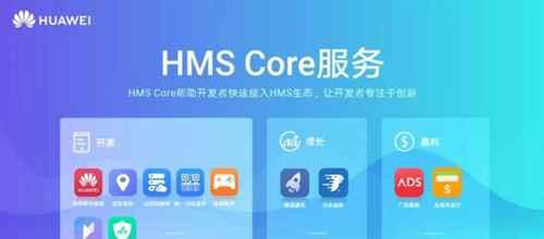 hms core是什么意思?_WWW.66152.COM