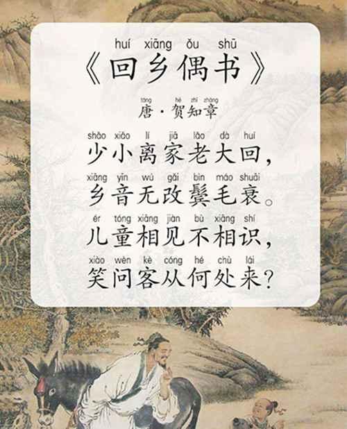 乡音无改鬓毛衰中的衰是读cui还是shuai?_WWW.66152.COM