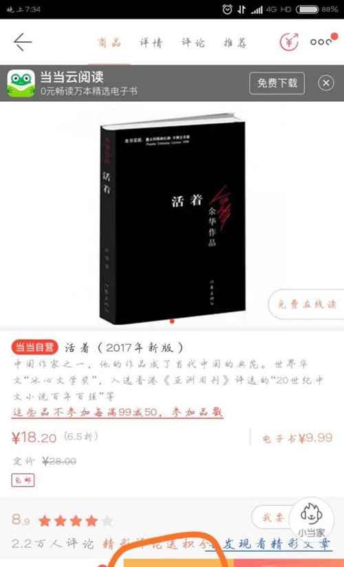 如何在当当网上买书_WWW.66152.COM
