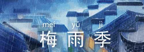 梅雨季节是几月份到几月份结束?_WWW.66152.COM