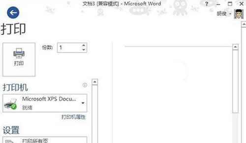 身份证扫描件打印标准尺寸 world打印身份证尺寸_WWW.66152.COM
