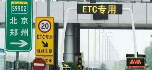ETC怎么安装和使用?_WWW.66152.COM