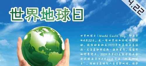 世界地球日的主题是什么_WWW.66152.COM