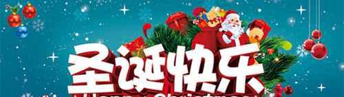 圣诞节贺卡内容怎么写?_WWW.66152.COM
