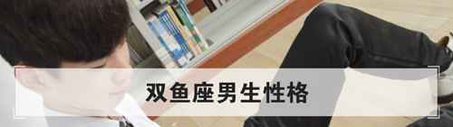 双鱼座男生性格_WWW.66152.COM
