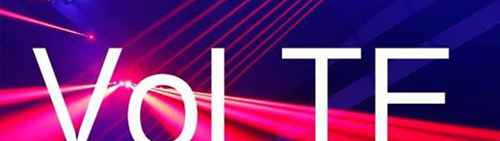 VoLTE是什么意思?_WWW.66152.COM