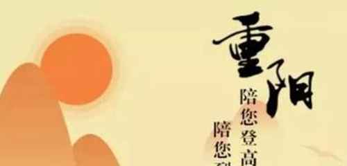 重阳节给父母祝福短信问候语_WWW.66152.COM