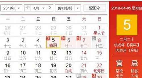 2018全年节日表 日历 法定假期_WWW.66152.COM