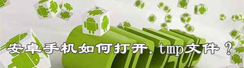 安卓手机如何打开.tmp文件?_WWW.66152.COM