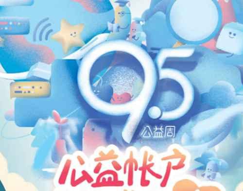 95公益周是什么意思?_WWW.66152.COM