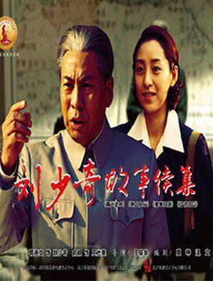 刘少奇的故事续集什么时候上映 有多少集_WWW.66152.COM