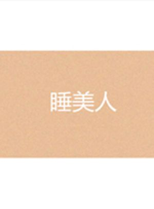 睡美人 陈柏霖林允主演电影什么时候上映 上映时间_WWW.66152.COM