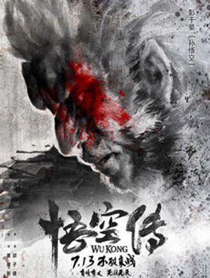 悟空传 彭于晏余文乐主演电影什么时候上映 上映时间_WWW.66152.COM