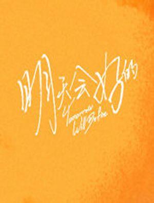 明天会好的 papi酱张超主演电影什么时候上映 上映时间_WWW.66152.COM