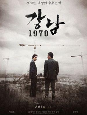 江南1970 李敏镐金来沅主演电影什么时候上映 上映时间_WWW.66152.COM