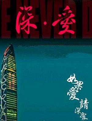 深爱 张丹峰王智主演电影什么时候上映 上映时间_WWW.66152.COM