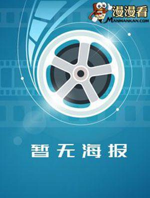 鬼门十三针 张远夏望主演电影什么时候上映 上映时间_WWW.66152.COM