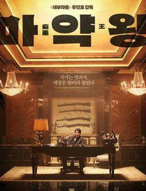 麻药王 宋康昊赵正锡主演电影什么时候上映 上映时间_WWW.66152.COM