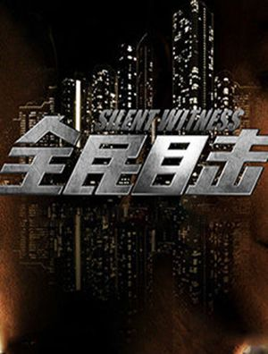 沉默的目击者 崔岷植柳俊烈主演电影什么时候上映 上映时间_WWW.66152.COM