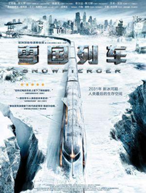 雪国列车电影什么时候上映 上映时间_WWW.66152.COM