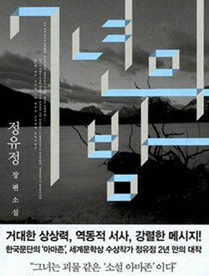7年之夜 张东健柳承龙主演电影什么时候上映 上映时间_WWW.66152.COM