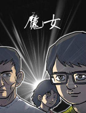 魔女 崔宇植朴熙顺主演电影什么时候上映 上映时间_WWW.66152.COM