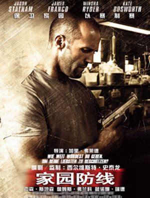 家园防线电影什么时候上映 上映时间_WWW.66152.COM